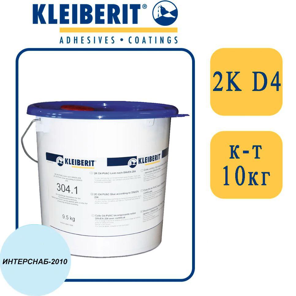 Kleiberit 304.1 2К ПВА-дисперсія D4 | комплект 9,5 кг |