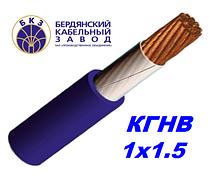 Кабель медный КГНВ 1х1.5 мм гибкий, морозостойкий