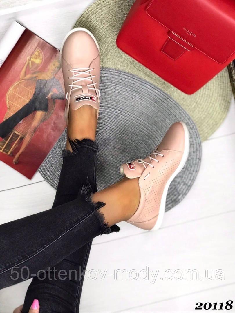 Женские кроссовки кеды из натуральной кожи, дышащая перфорация, пудра, белые, бежевые