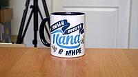 Кружка для папы, чашка с фото, кружка до дня батька, принт на чашку, печать на чашках, чашка хамелеон, Синий