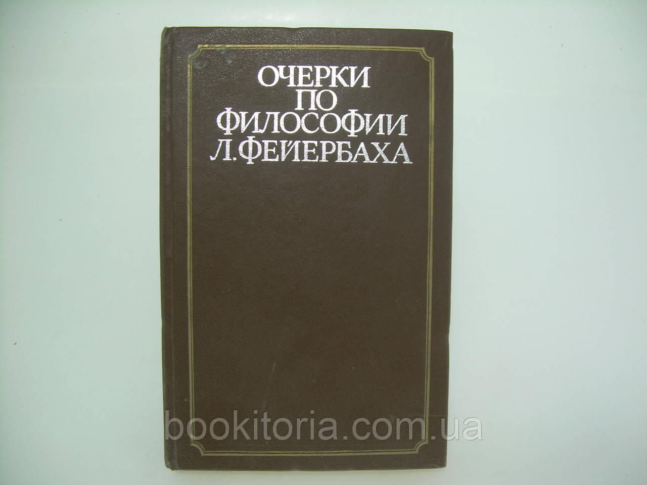 Очерки по философии Л. Фейербаха (б/у).