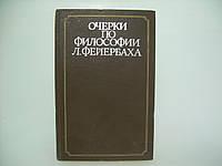 Очерки по философии Л. Фейербаха (б/у)., фото 1