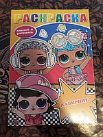 Расскраска детская А5 для девочек куклы ЛОЛ LOL белый фон лабиринт наклейки  RASK26