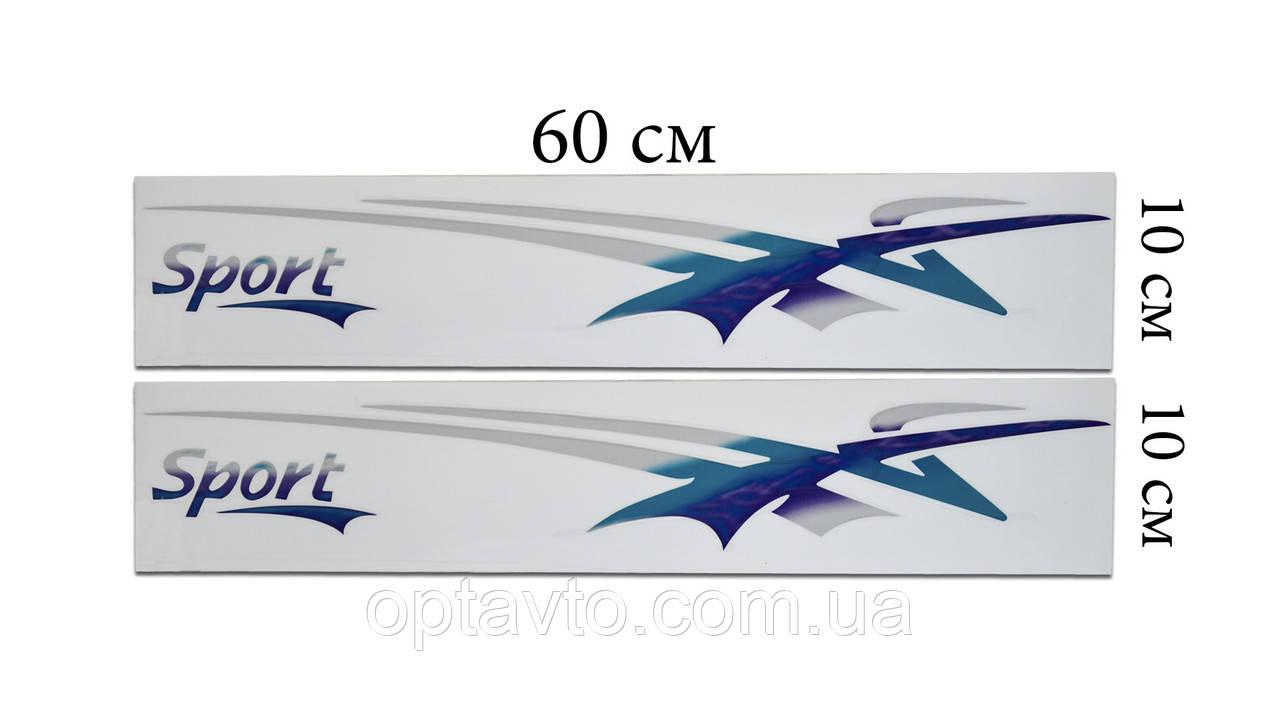 Наклейки автомобильные универсальные на двери ПАРА /60 см*10 см/