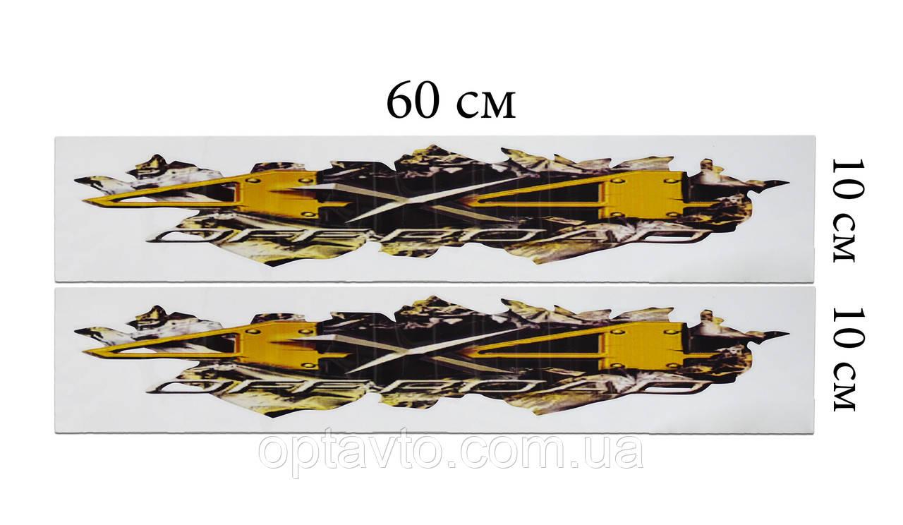 Наклейки автомобильные универсальные на двери ПАРА / 60 см*10 см/