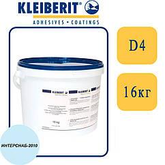 Kleiberit 314.3 Столярный ПВА D4 для наружных изделий   16 кг  