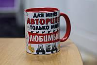 Кружка для деда, чашка с фото, кружка до дня батька, принт на чашку, печать на чашках, чашка хамелеон,