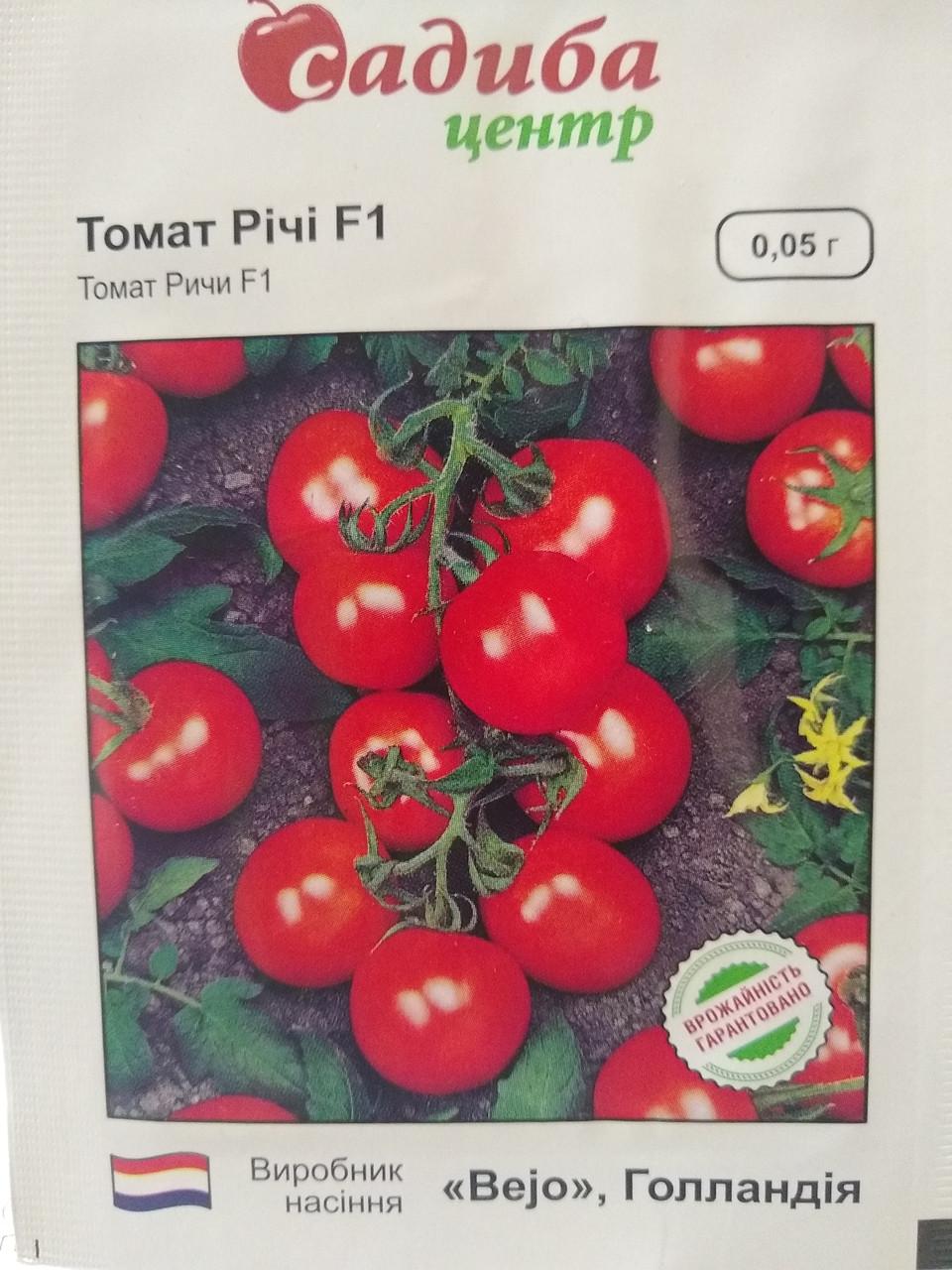 Семена томата раннего гибрида Ричи F1 кустовой детерминантный 0,05 грамм 12 семян Bejo Голландия