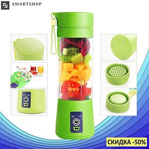 Блендер Smart Juice Cup Fruits USB - Фитнес-блендер портативный для смузи и коктейлей Зеленый (s53)