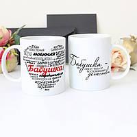 Прикольная чашка для бабушки с фото подарок печать на день рождение на юбилей