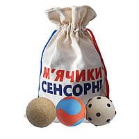 Гра HEGA М'ячики Сенсорні для занять та масажу (терапевтичні м'ячики), фото 1