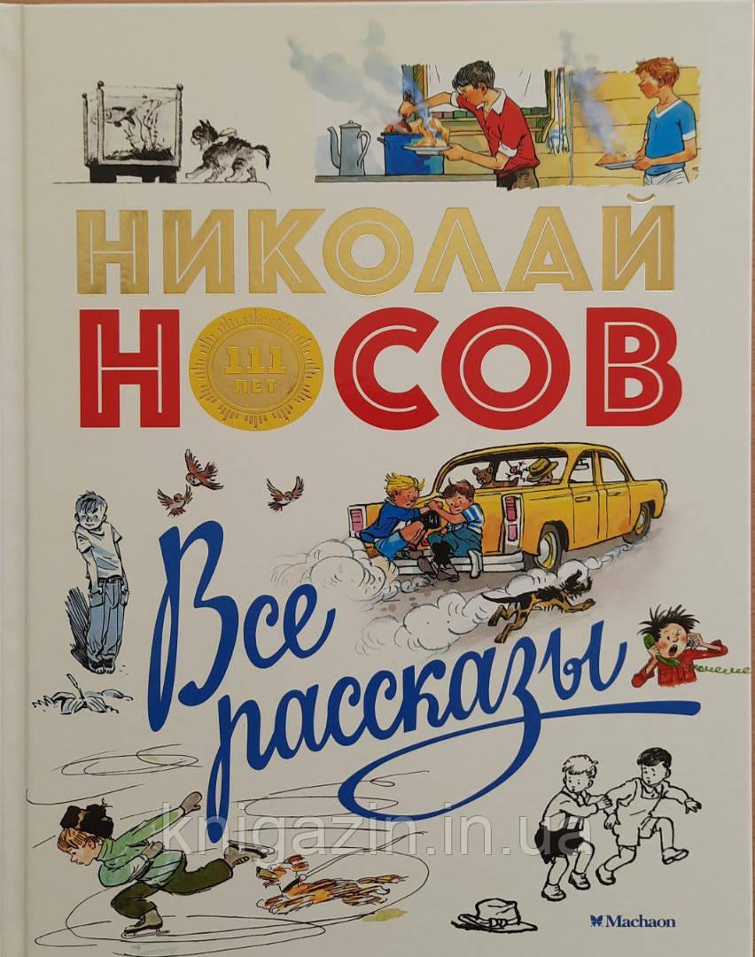 Книга Николай Носов Все рассказы (юбилейное издание)