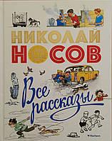 Книга Николай Носов Все рассказы (юбилейное издание), фото 1