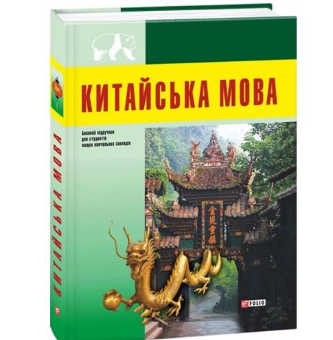 Базовий підручник для студентів вищих навчальних закладів Китайська мова
