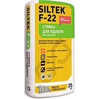 Стяжка цементная SILTEK F-22 легковыравнивающая толщиной 5 - 50мм 25кг