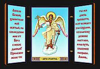 Ангел-хранитель с молитвой. Икона. Складень деревянный 58Х84