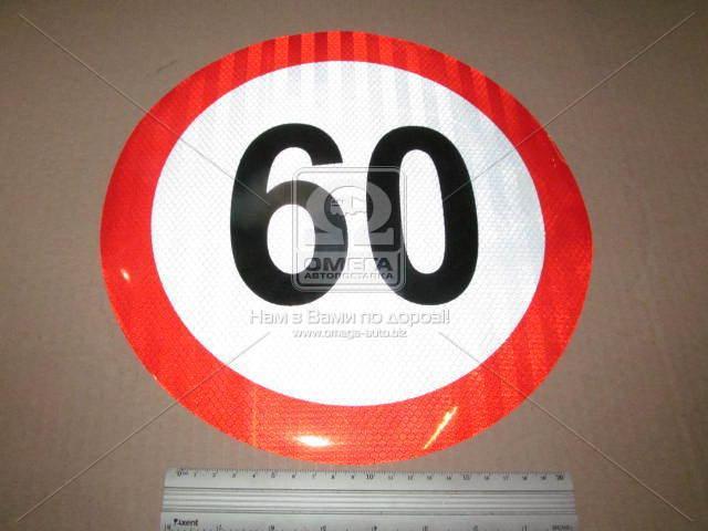 ⭐⭐⭐⭐⭐ Наклейка ограничение скорости 60 км. (TEMPEST)  TP 87.56.90