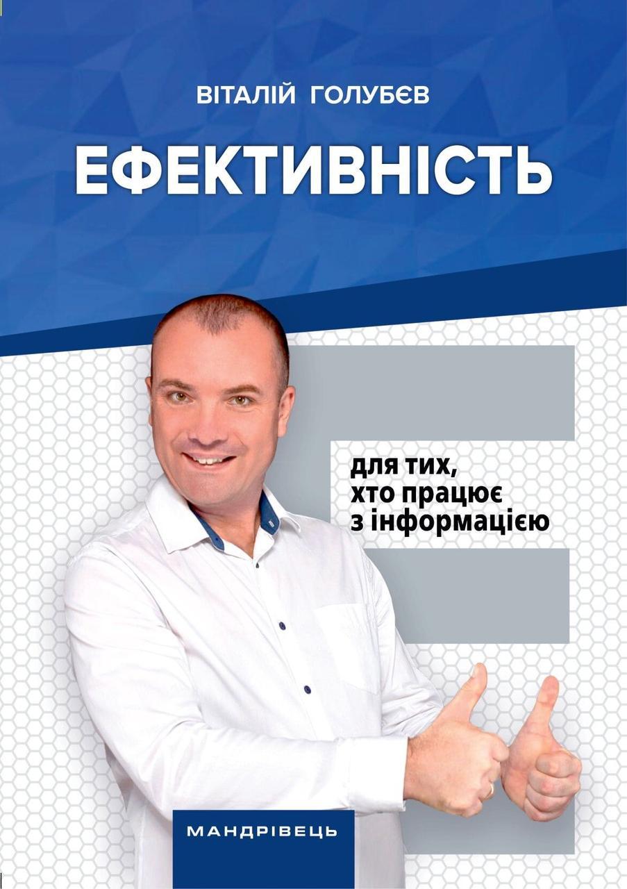 Книга Ефективність: для тих, хто працює з інформацією Віталій Голубєв