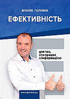 Книга Ефективність: для тих, хто працює з інформацією Віталій Голубєв, фото 1