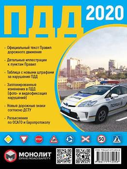 Правила дорожного движения Украины 2020 (ПДД 2020 Украины) в иллюстрациях на русском языке.