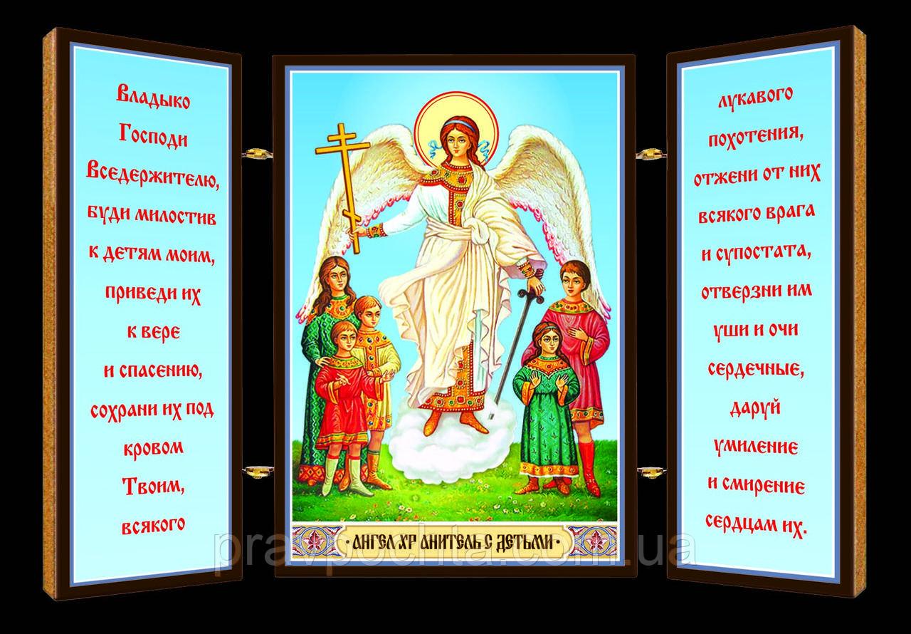 Ангел-хранитель с детьми, молитва. Икона. Складень деревянный 58Х84
