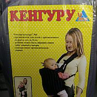 Рюкзак-кенгуру Умка N6, фото 1