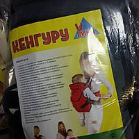 Рюкзак-кенгуру Умка N12