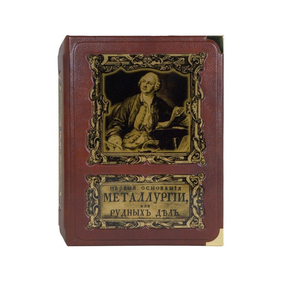 """Книга в шкіряній палітурці і подарунковому коробі """"Перші підстави металургії або рудних справ"""" М. в. Ломоносов"""