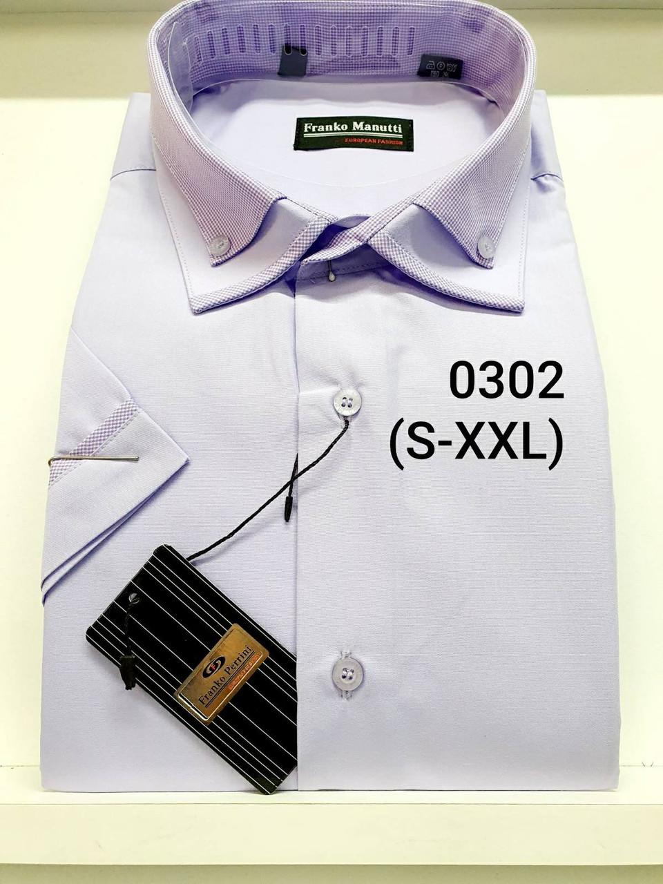 Рубашка с коротким рукавом Franko Manutti 0302