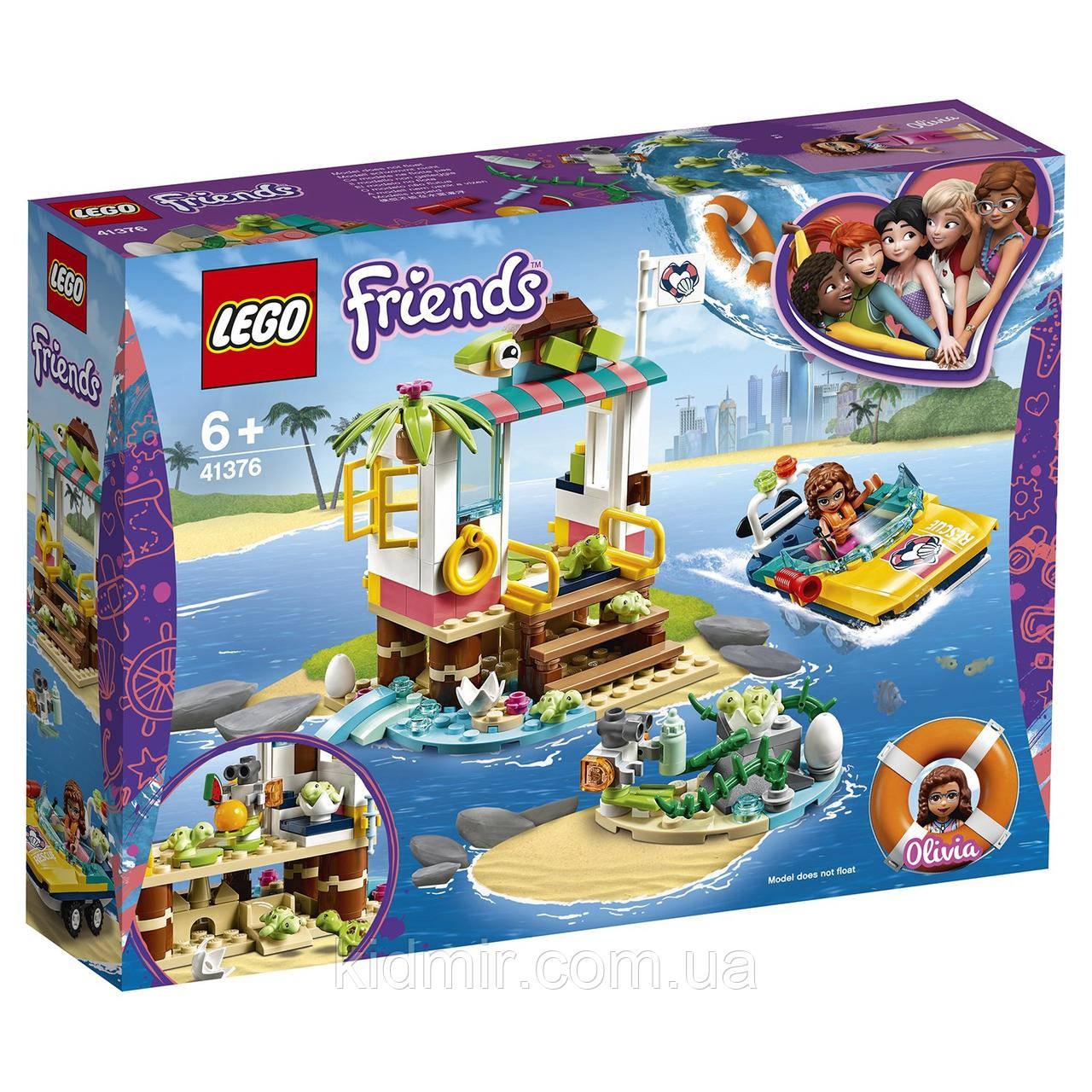 Конструктор LEGO Friends 41376 Спасение черепах
