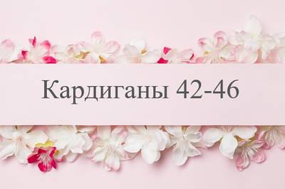 Кардигани 42-46