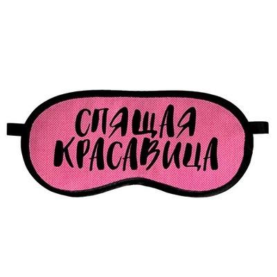 """Маска для сна розовая """"Спящая красавица"""" - Прикольная маска для сна в подарок настоящей красавице"""