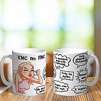 Оригинальная женская чашка для девушки подруги сестры на подарок печать на день рождение