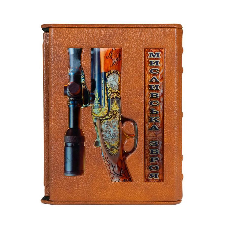 """Книга в шкіряній палітурці та подарунковому футлярі """"Мисливська зброя"""""""