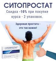 2 УПАКОВКИ  Ситопростат средство при простатите и аденоме 60 капсул
