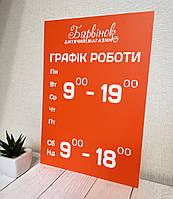 График работы оранжевый + белый с вашим логотипом или без него