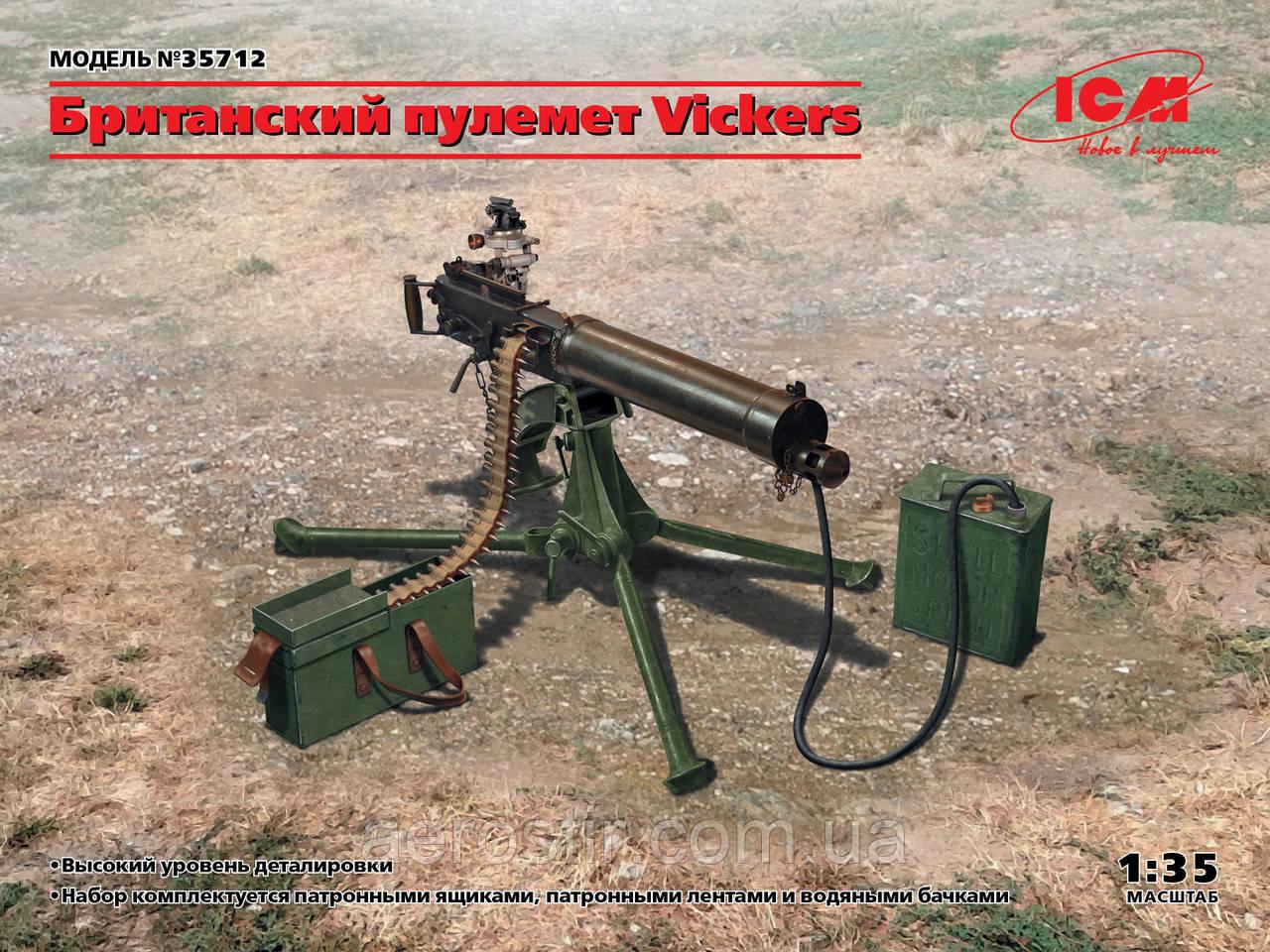 Пулемет Vickers 1/35 ICM 35712