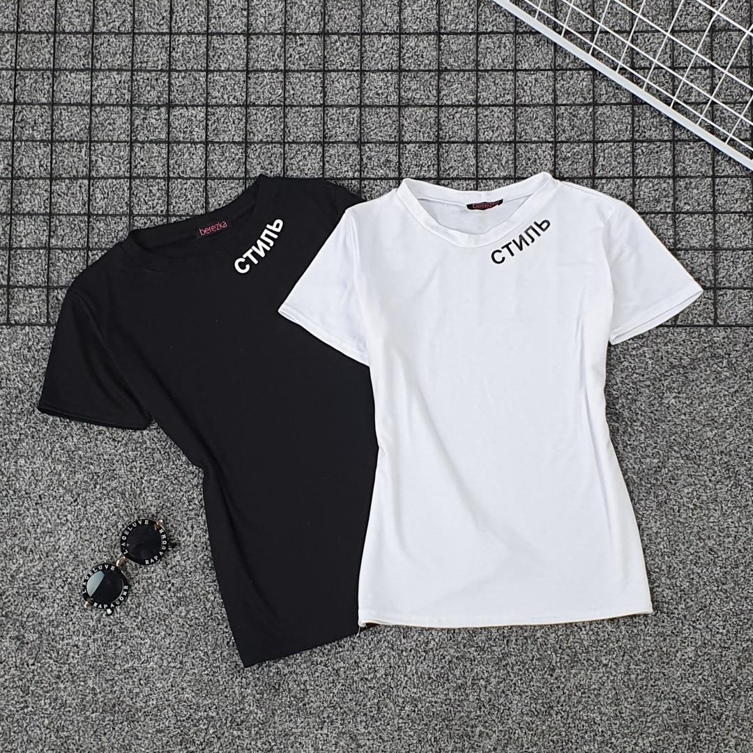 """Женская стильная футболка с принтом """" СТИЛЬ"""" белая и черная"""
