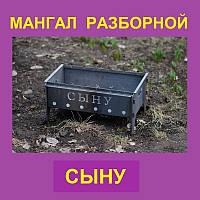 """Мангал разборной """"СЫНУ"""" именной  переносной"""