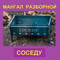 """Мангал разборной """"СОСЕДУ"""" именной  переносной"""