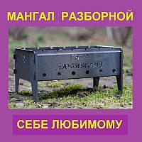 """Мангал разборной """"СЕБЕ ЛЮБИМОМУ"""" именной  переносной"""