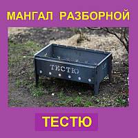 """Мангал разборной """"ТЕСТЮ"""" именной  переносной"""