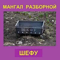 """Мангал разборной """"ШЕФУ"""" именной  переносной"""