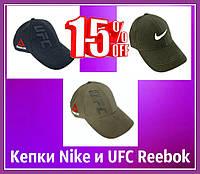 Кепки Nike и UFC Reebok Бейсболка коттоновая мужская найк и рибук.