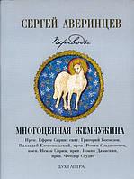Многоценная жемчужина. Переводы С.С. Аверинцева