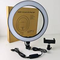 Светодиодная кольцевая лампа с держателем для телефона 26см три режима LC210