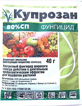 Препарат Купрозан, 40г