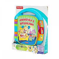 Обучающая игрушка Fisher Price Музыкальная книжечка со стишками на украинском SKL52-239487