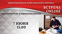 7 июня ОНЛАЙН 15.00 Тема: «Акупунктура в кинезиологии»