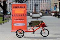 Велосипед грузовой  для рекламы  ВЛЗ КИЙ-В